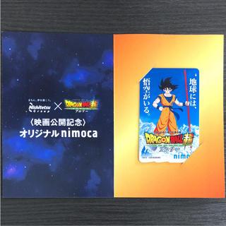 ドラゴンボール 超 ブロリー オリジナルnimoca ニモカ 新品未使用(その他)