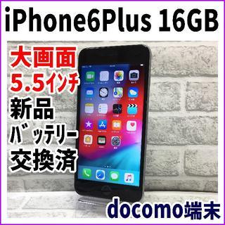 アップル(Apple)のiPhone6Plus 16GB docomo スペースグレイ 完全動作品123(スマートフォン本体)