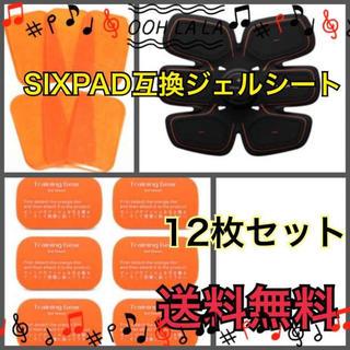 注目大人気SIXPAD互換ジェルシート「12枚 」シックスパッド アブズフィット(トレーニング用品)