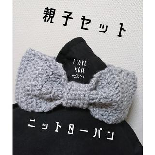 親子セット/ニットターバンヘアバンド/ワンコイン/ライトグレー(ファッション雑貨)
