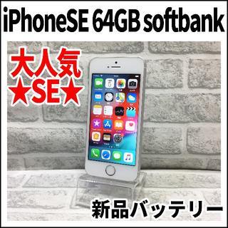 アップル(Apple)のiPhoneSE 64GB softbank シルバー 完全動作品 124(スマートフォン本体)