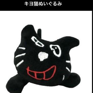 キヨ猫(ぬいぐるみ)