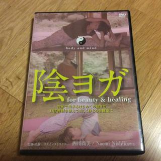 陰ヨガ  DVD(スポーツ/フィットネス)