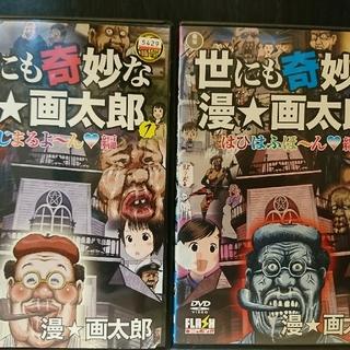 世にも奇妙な漫画太郎 レンタル落ちdvd 【 2本セット売り 】