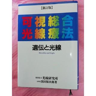 可視総合光線療法(新訂版)遺伝と光線(健康/医学)
