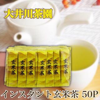 訳有★大井川茶園 インスタント スティック 玄米茶 50P(茶)
