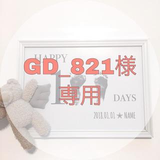 GD_821様専用(手形/足形)