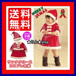 80【素材もこもこ♪】サンタ コスプレ 子供 ベビーサンタ 女の子(ジャケット/コート)