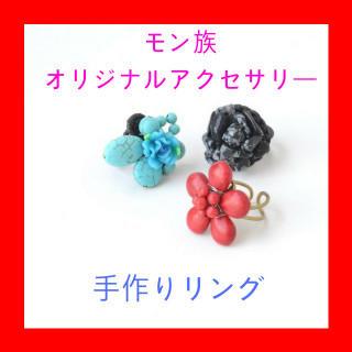 送料無料☆モン族手作りビーズ指輪 ターコイズブルーと赤がエスニックで素敵(リング(指輪))