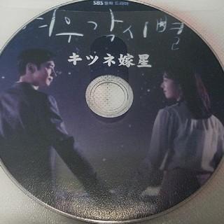 韓国ドラマ キツネ嫁星 ブルーレイ1枚(TVドラマ)