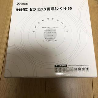 キョウセラ(京セラ)のIH対応 セラミック鍋(鍋/フライパン)