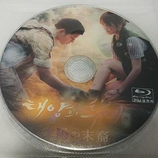 韓国ドラマ 太陽の末裔 ブルーレイ1枚(TVドラマ)