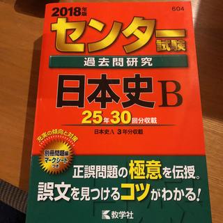 センター試験 日本史B 過去問 赤本(参考書)