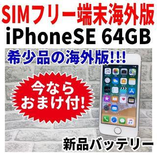 アップル(Apple)の海外版 SIMフリー iPhoneSE 64GB シルバー 完全動作品 111(スマートフォン本体)