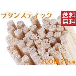送料無料200本22cmリードディフューザー/ラタンスティック/リードスティック(アロマ/キャンドル)