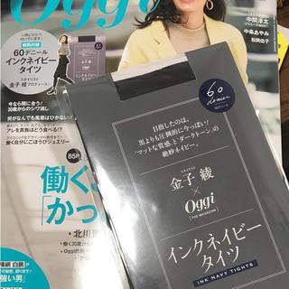 oggi付録♡タイツ(タイツ/ストッキング)