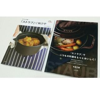 staub ストウブ レシピ 料理本 2冊セット