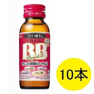 エーザイ(Eisai)のチョコラBB ローヤル2 10本(ビタミン)