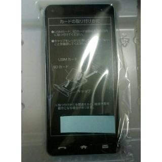 Y!mobile かんたんスマホ 705KC (スマートフォン本体)