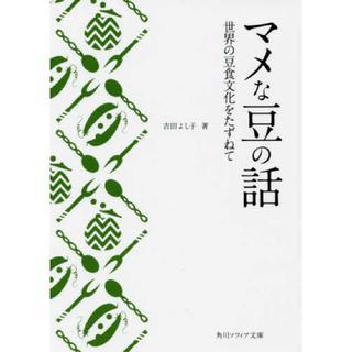 マメな豆の話(文学/小説)