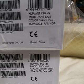 新品未開封 p20 lite ブラック、ブルー、ピンク 3台(スマートフォン本体)