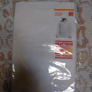 ユニクロ(UNIQLO)のユニクロ ヒートテックUネックTシャツ 白 80(肌着/下着)