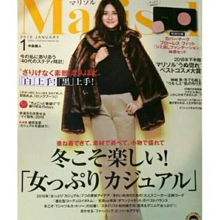 集英社 - 訳あり⚠マリソル最新号雑誌のみ