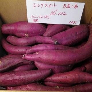 超お得‼ 訳あり☆限定品☆シルクスイートのB品C品混ぜて約12Kです。(野菜)