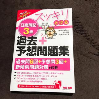 タックシュッパン(TAC出版)のおと1523様専用 テキスト&問題集(資格/検定)