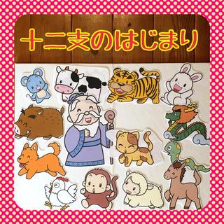 十二支のはじまり☆パネルシアター  (完成品)(絵本/児童書)