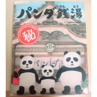 絵本 パンダ銭湯 (絵本/児童書)