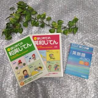 かあちゃん様専用!!(参考書)