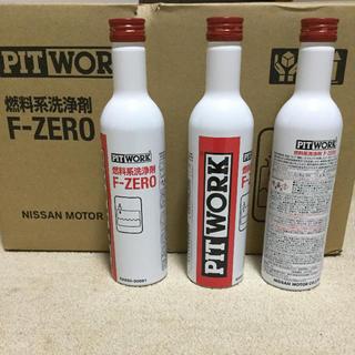 ピットワーク  エフゼロ   新品  3本セット(メンテナンス用品)