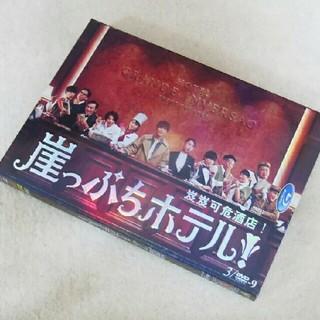 【崖っぷちホテル!】DVD-BOX  岩田刚典/户田惠梨香/新品未開・3枚(TVドラマ)
