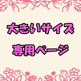 miyoko様専用 2点(ミニワンピース)