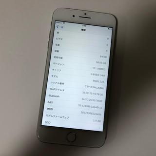 ■美品 SIMフリーiPhone8plus 64GB シルバー■(スマートフォン本体)