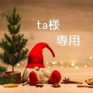 ta様専用(ロングコート)