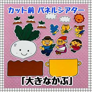 【送料無料】大きなかぶ ≪カット前パネルシアター≫(知育玩具)