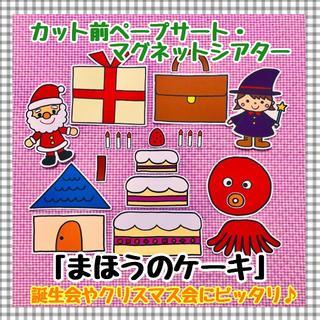【送料無料】まほうのケーキ ≪カット前ペープサート・マグネットシアター≫(知育玩具)