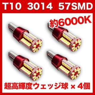 T10 超高輝度LEDバルブ 4個 3014 ウェッジ球⭐️57SMD 12V(汎用パーツ)