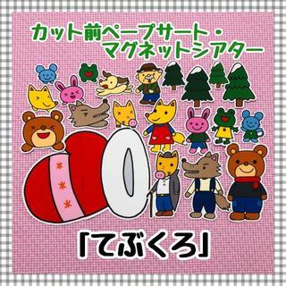 【送料無料】てぶくろ ≪カット前ペープサート・マグネットシアター≫(知育玩具)