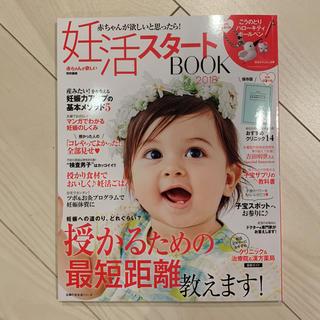 妊活スタートブック(住まい/暮らし/子育て)