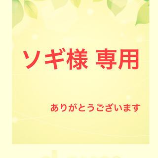 ソギ様 専用 ベルセレージュ(美容液)