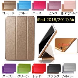 セットでお得♪イメージ激変☆クリアiPad保護ケース(iPadケース)