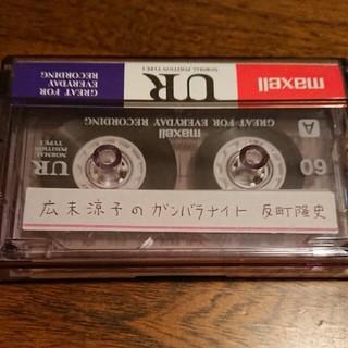 マクセル(maxell)のカセットテープ 広末涼子sale(その他)