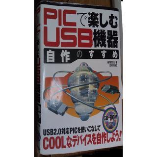 CD付き PICで楽しむUSB機器自作のすすめ(コンピュータ/IT )