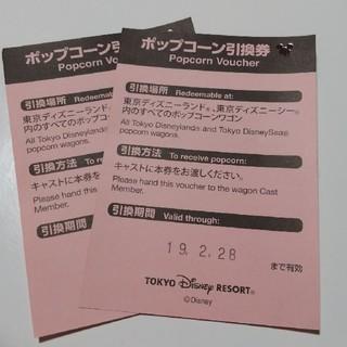 ディズニー(Disney)のディズニー  ポップコーン 引換券2枚   19.2.28(フード/ドリンク券)