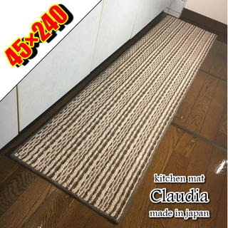 45×240 新品 洗える キッチンマット CLABR 日本製 ロングタイプ(キッチンマット)