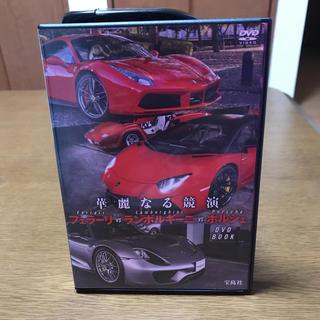 タカラジマシャ(宝島社)の【DVD】フェラーリとGT-Rに詳しくなる!(カタログ/マニュアル)