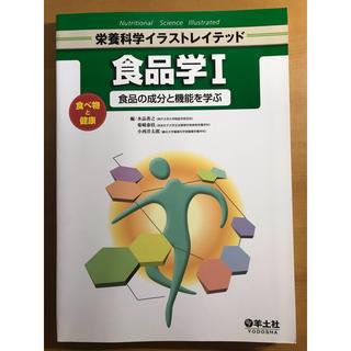 食品学I(参考書)